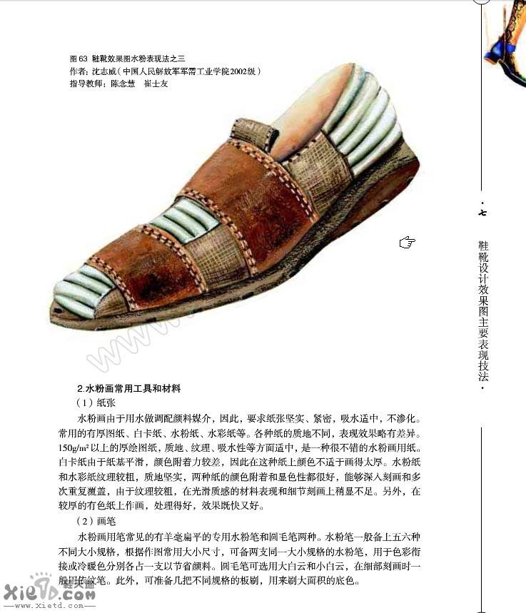 了鞋靴效果图与素描、鞋靴效果图与色彩、脚部形体结构、鞋靴效果图图片