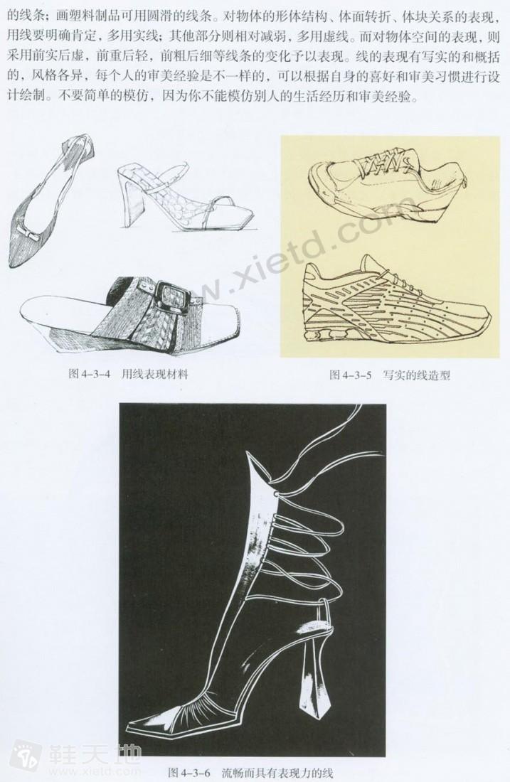 第四课 鞋类素描的表现方法 鞋类效果图技法